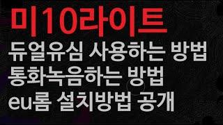 미10라이트 통화녹음하…