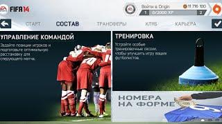 кАК МЕНЯТЬ НОМЕРА ИГРОКОВ В FIFA 14 НА АНДРОИД В РЕЖИМЕ КАРЬЕРЫ  HOW TO EDIT NUMBER FIFA 14 ANDROID