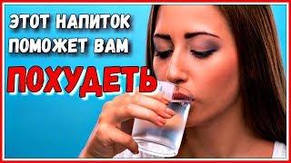 Пейте это НА НОЧЬ и теряйте килограммы ВО СНЕ. Как БЫСТРО похудеть.
