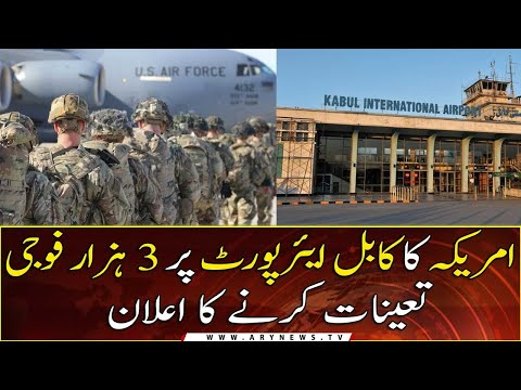 US announces deployment of 3,000 troops at Kabul airport