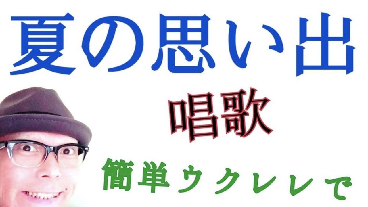 唱歌・夏の思い出【ウクレレ 超かんたん版 コード&レッスン付】GAZZLELE