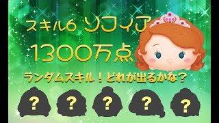 【ツムツム】ソフィア スキル6 1300万点【りんちゃんねる】