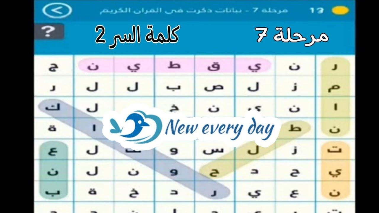 المرحلة 7 نباتات ذكرت في القرآن الكريم كلمة السر نبتة عشبية ذكرت في القرآن لها فوائد كثيرة من 6 ح Youtube