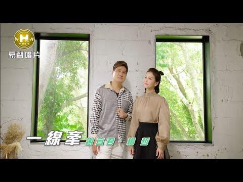 一線牽 謝宜君 vs 楊哲
