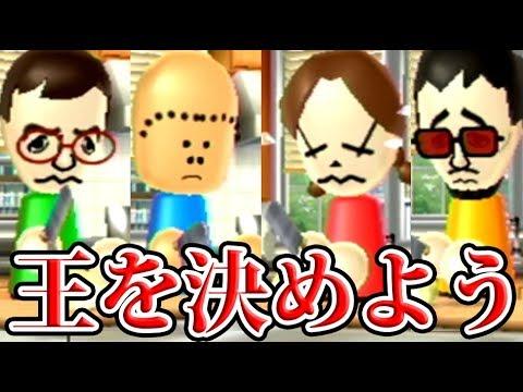『レトキヨ VS 達人コンビ』最強を決めるWii Party王タッグマッチ!!