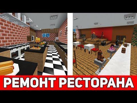 видео: РЕМОНТ ИНТЕРЬЕРА РЕСТОРАНА В МАЙНКРАФТЕ ЗА 20 МИНУТ | Minecraft Битва Строителей с модами
