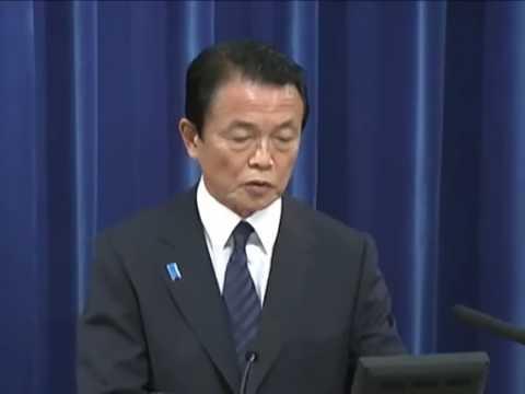 麻生内閣総理大臣 記者会見 20090916