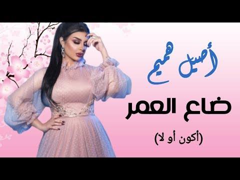 Download أصيل هميم - ضاع العمر   Aseel Hameem - Dae Aleumr Mp4 baru