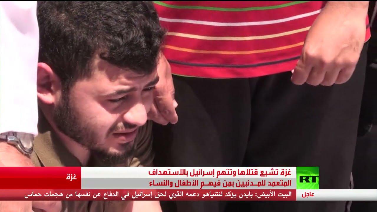 غزة تشيع قتلاها من الأطفال والمدنيين  - نشر قبل 10 ساعة