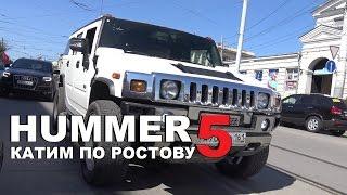 Hummer LS #5 - Катим по Ростову