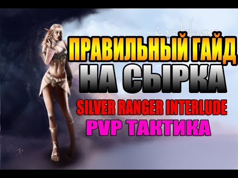 Правильный гайд на сырка   Гайд Silver Ranger INTERLUDE