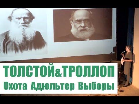 Екатерина Шульман: Толстой и Троллоп: охота, адюльтер и выборы. 17.02.2018