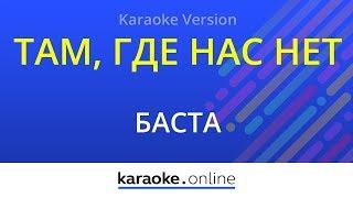 Там, где нас нет - Баста (Karaoke version)