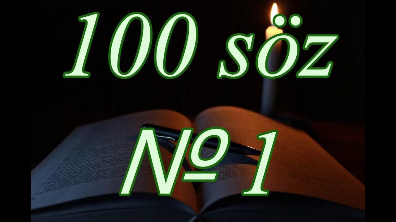 Rus dili. 20000 sözdən 100.  № 1