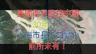美國衛星監控中國30年:上海市長江口變化前所未有!