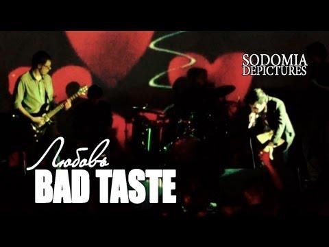 Клип Bad Taste - Любовь