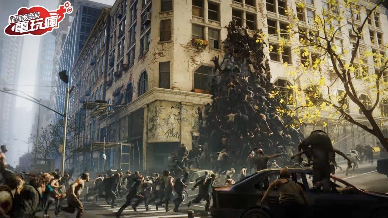 《末日之戰 World War Z》改編由布萊德彼特主演的同名電影 未上市遊戲介紹 - YouTube