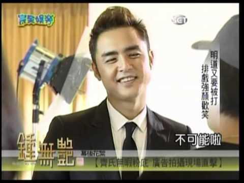 20100830-完全娛樂-鍾無艷幕後花絮-齊氏無暇粉底廣告拍攝現場直擊
