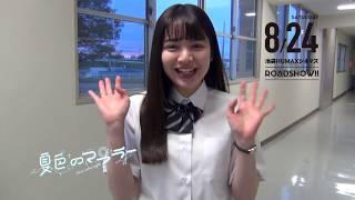 『夏色のマフラー』主演・鎮西寿々歌公開前コメント