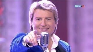 Николай Басков - Сердце (