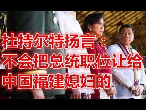 杜特尔特扬言: 不会把总统职位让给中国福建媳妇的!