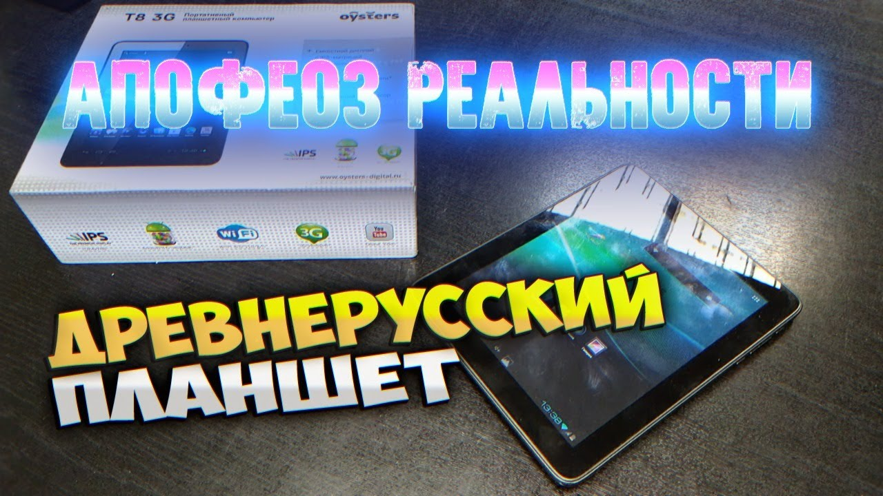 """Реставрация """"Древнерусского"""" Планшета - Апофеоз Реальности"""