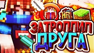 НЕВИДИМКА на Скай Варс! ТРОЛЛИНГ ДРУГА [Hypixel Sky Wars Mini-Game Minecraft]