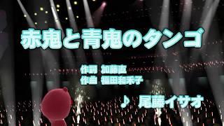 任天堂 Wii Uソフト カラオケJOYSOUND 赤鬼と青鬼のタンゴ 尾藤イサオ ...