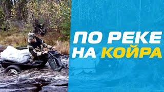Мотобуксировщик/мотособака по глубокой воде. Весна - осень охота, рыбалка. КОЙРА(Купить всесезонный мотобуксировщик КОЙРА можно на официальном сайт производителя http://koira.pro Вступайте..., 2016-04-19T12:15:07.000Z)