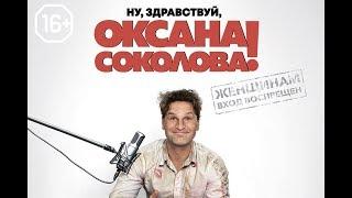 Ну  здравствуй  Оксана Соколова, Смотеть фильм в хорошем качестве Full HD 720