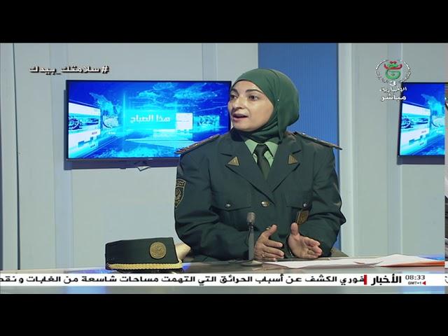 ضيف الصباح على الإخبارية الثالثة السيدة صبرينة راشدي نائب مدير إعادة التشجير والمشاتل
