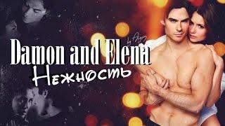 Delena (Деймон и Елена) - Нежность