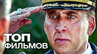 10 ФИЛЬМОВ С УЧАСТИЕМ НИКОЛАСА КЕЙДЖА!
