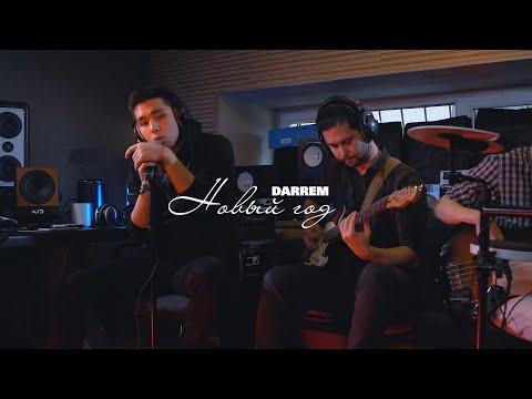 Darrem - Новый год (Live)