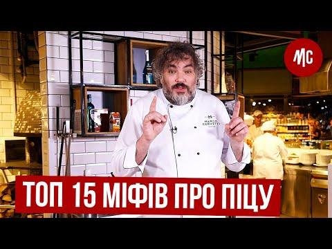 ТОП 13 МИФОВ О ПИЦЦЕ | обзор Marco Cervetti
