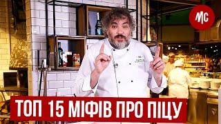 ТОП 13 МИФОВ О ПИЦЦЕ обзор Marco Cervetti