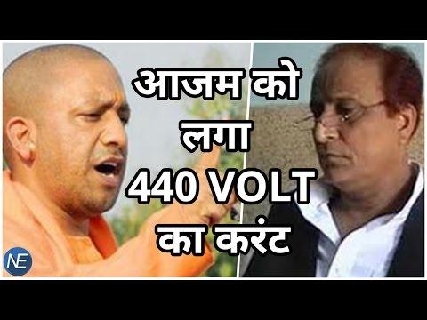 Yogi Government से Azam Khan को लगा तगड़ा झटका |Must Watch !!!