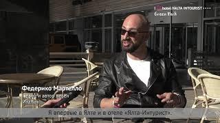 Победитель фестиваля «Дорога на Ялту-2021» из Италии делится впечатлениями об отеле Yalta  Ntourist