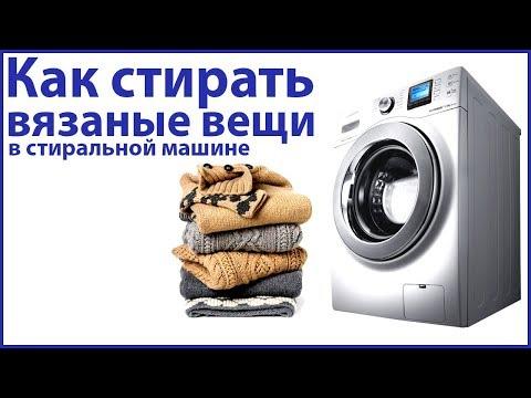 Как стирать вещи из акрила в стиральной машине