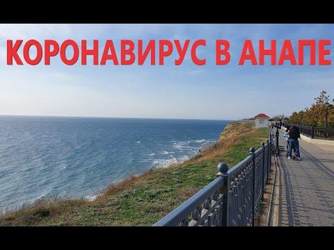 #Анапа КОРОНАВИРУС, ЕСТЬ ЛИ ОН В АНАПЕ