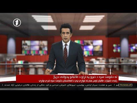 Afghanistan Pashto News 30.01.2019 د افغانستان خبرونه