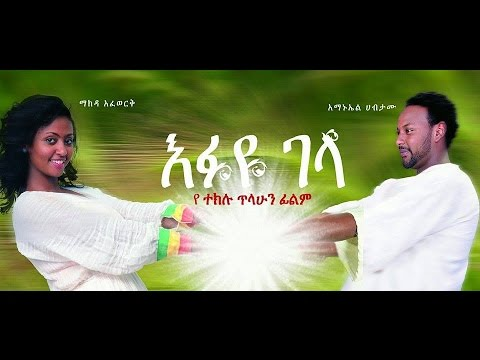 እፉዬ ገላ - Ethiopian Movie - Efuye Gela Full (እፉዬ ገላ) 2015