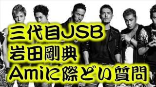 三代目JSB 三代目J Soul Brothers 岩田剛典 山下健二郎 E-girls Ami 石...