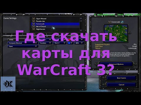 Где скачать карты для WarCraft 3?