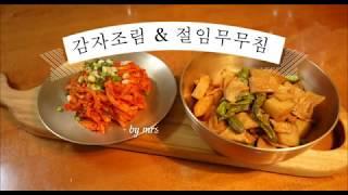 [요리 Vlog] 감자…