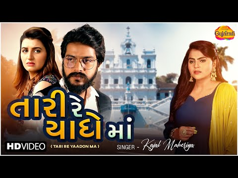 Kajal Maheriya   Tari Re Yaadon Ma   તારી રે યાદો માં   Latest Gujarati Romantic Song 2021
