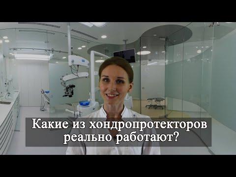 Лечение артрозов| Какие из хондропротекторов реально работают?