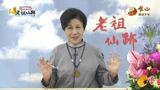 基隆儒意教室 元如講師(2)【老祖仙跡140】  WXTV唯心電視