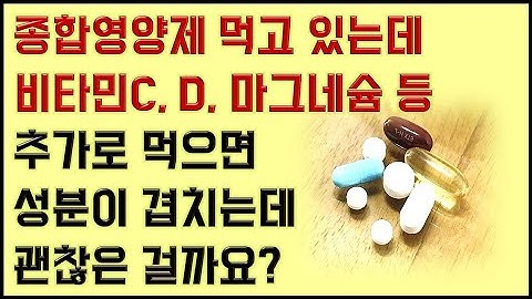종합 영양제 먹고 있는데 비타민C, 비타민D, 마그네슘 등 추가로 먹으면 성분이 겹치는데 괜찮은 걸까요? (아래 설명란에 주의사항 꼭 봐주세요^^)