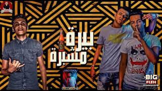 """مهرجان بيره مشبره""""عصام صاصا""""كلمات عبده روقه""""توزيع كيمو الديب"""